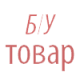 (Б\У)Стойка заднего стабилизатора (118mm) Doblo (->05)